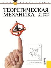 Теоретическая механика. 2-е издание