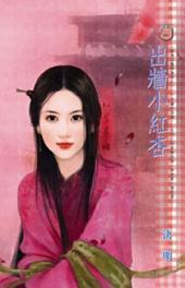 出牆小紅杏~幽魂淫豔樂無窮之六: 禾馬文化甜蜜口袋系列372