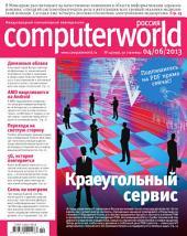 Журнал Computerworld Россия: Выпуски 14-2013