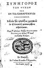 SynL·goros tōn psychōn en tō kathartL·riō timōroymenōn. Biblion tois ortodoxois christianois en tL· AnatolL· katoikoumenois ōphelesaton. Para ... Phrankiskou Rosseriou ..