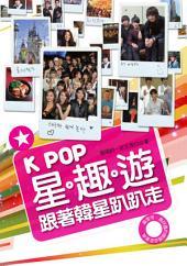 K-POP星趣遊-跟著韓星趴趴走