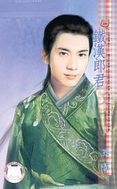 鐵漢郎君~七星君傳奇之二《限》: 禾馬文化甜蜜口袋系列550