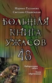 Большая книга ужасов – 48 (сборник)
