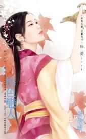 梅色戀人~艷色無邊 轉章: 禾馬文化珍愛系列504