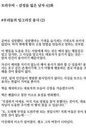 [연재] 트라우마 - 감정을 잃은 남자 43화