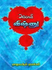 அப்பாவி விஷ்ணு