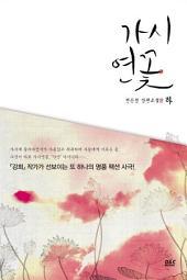 가시연꽃 2 (완결) - 블랙 라벨 클럽 011