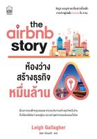 the airbnb story                                                                                      PDF