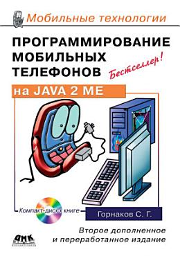 Java 2 Micro Edition PDF
