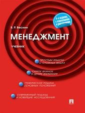 Менеджмент. 4-е издание