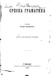 Srpska gramatika