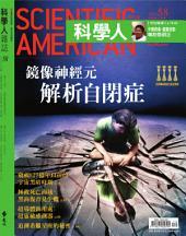 科學人(第58期/2006年12月號): SM058