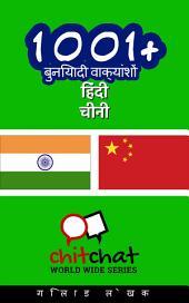 1001+ बुनियादी वाक्यांशों हिंदी - चीनी