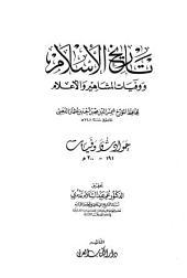 تاريخ الإسلام - ج 13 - 191 - 200
