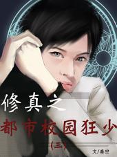 修真之都市校园狂少(三)