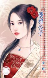 優雅公子~皇城七公子之六《限》: 禾馬文化甜蜜口袋系列651