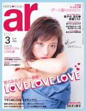 ar(アール)2015年 03月号: 愛のあるオンナ一直線! LOVE LOVE LOVE
