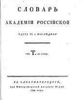 Slovar' Akademii Rossijskoj: T - konca, Том 6