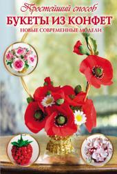 Букеты из конфет. Новые современные модели