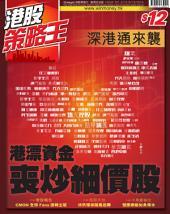 港股策略王: Issue 101 港漂資金 喪炒細價股