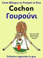 Cochon - Γουρούνι: Conte Bilingue en Français et Grec: Collection apprendre le grec.