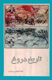 تاریخ دروغ: Tarikh dorough