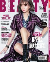 BEAUTY美人誌NO.195 (2017年2月號)