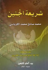 شريعة الجنين: Islamic Legislation of Pregnancy