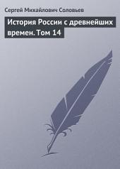 История России с древнейших времен: Том 14