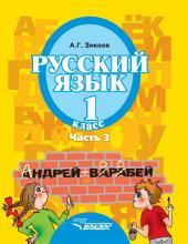 Русский язык. 1 класс. Часть 3