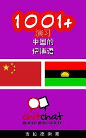 1001+ 演习 中国的 - 伊博语