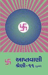 Aptavani-11 (P) (Gujarati)
