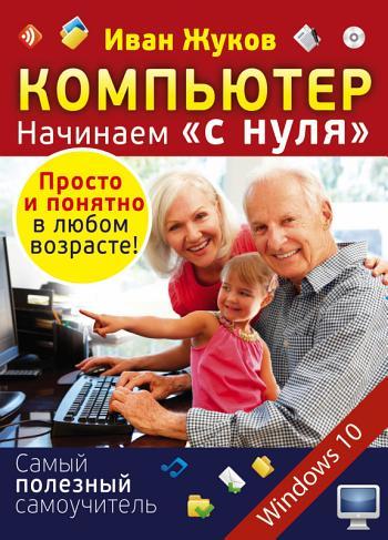 [PDF] Компьютер. Начинаем «с нуля». Просто и понятно в любом ...
