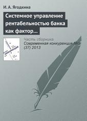 Системное управление рентабельностью банка как фактор его конкурентоспособности
