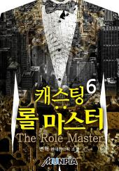 캐스팅: 롤 마스터 (The Role Master) 6권(완결)