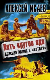 Пять кругов ада. Красная Армия в «котлах»