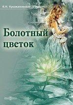 Болотный цветок