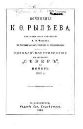 Сочинения К. Ф. Рылиеева