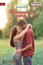 Возвращенная любовь