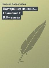 Постороннее влияние... Сочинение Г. В. Кугушева