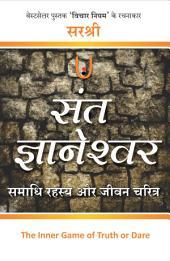 Sant Dnyaneshwar: Jeevan Charitra Aur Samadhi Rahasya