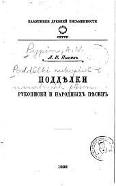 Поддѣлки рукописей и народных пѣсен