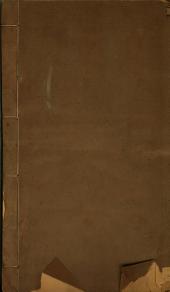 檉華館全集: 第 1-10 卷