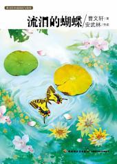 曹文轩小说阅读与鉴赏:流泪的蝴蝶