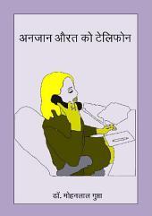 Anjaan Aurat Ko Telephone: अनजान औरत को टेलिफोन