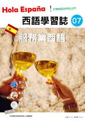 Hola España 西語學習誌_第七期: 最豐富的西語自學教材