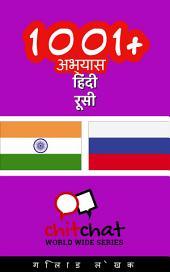 1001+ अभ्यास हिंदी - रूसी