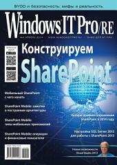 Windows IT Pro/RE: Выпуски 4-2014