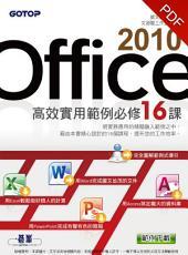 Office 2010高效實用範例必修16課(電子書)