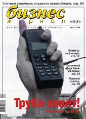 Бизнес-журнал, 2004/15